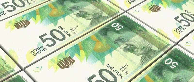 Israeli 50 shekel notes